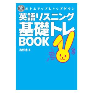 ボトムアップ&トップダウン 英語リスニング基礎トレBOOK