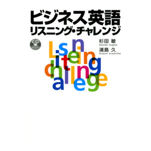 ビジネス英語 リスニング・チャレンジ