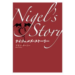 ナイジェルズ・ストーリー