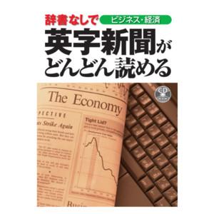 辞書なしで 英字新聞がどんどん読める ビジネス・経済