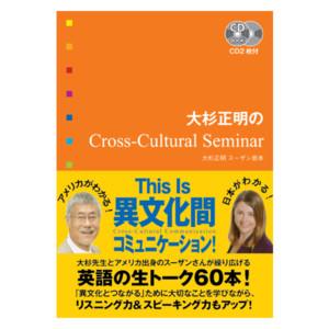 大杉正明のCross-Cultural Seminar