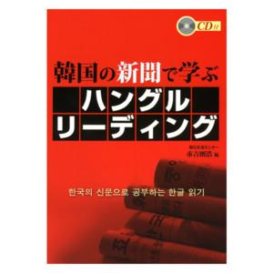 韓国の新聞で学ぶハングルリーディング