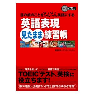 目の前のことをどんどん英語にする 英語表現見たまま練習帳
