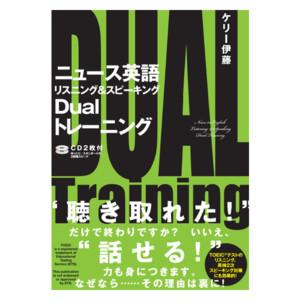 ニュース英語 リスニング&スピーキング Dual トレーニング