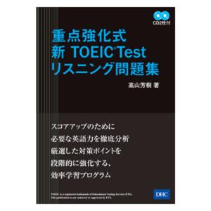 重点強化式 新TOEIC(R)Test リスニング問題集