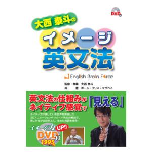 大西泰斗のイメージ英文法 English Brain Force