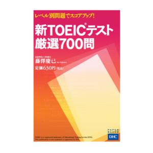 レベル別問題でスコアアップ! 新TOEIC(R)テスト 厳選700問