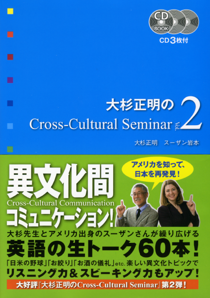 大杉正明のCross-Cultural Seminar Vol. 2