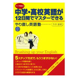 中学・高校英語が 12日間でマスターできる やり直し英語塾