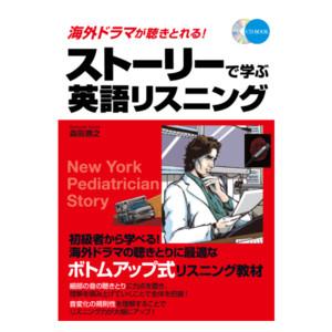 海外ドラマが聴きとれる! ストーリーで学ぶ英語リスニング