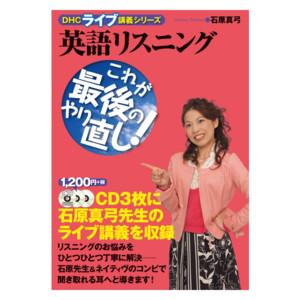 ライブ講義シリーズ 英語リスニング これが最後のやり直し!