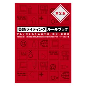 英語ライティングルールブック 第2版 正しく伝えるための文法・語法・句読法