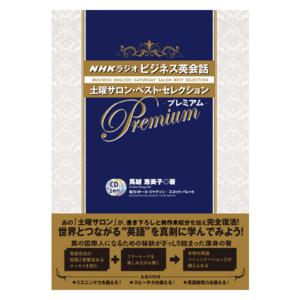 NHKラジオ ビジネス英会話 土曜サロン・ベスト・セレクション・プレミアム