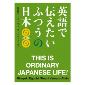 英語で伝えたい ふつうの日本