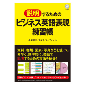 「説明」するためのビジネス英語表現練習帳