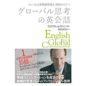 イェール大学言語学博士特別セミナー グローバル思考の英会話