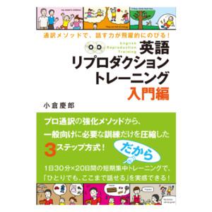 通訳メソッドで、話す力が飛躍的にのびる! 英語リプロダクショントレーニング入門編