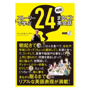 ストーリーで学ぶ 24時間まるごと英会話