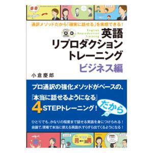通訳メソッドだから「確実に話せる」を実感できる!  英語リプロダクショントレーニング ビジネス編