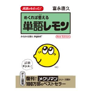 めくれば憶える 単語レモン New Edition