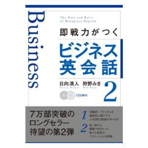 即戦力がつくビジネス英会話2