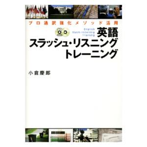 プロ通訳強化メソッド活用 英語スラッシュ・リスニング トレーニング