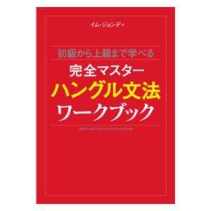 初級から上級まで学べる 完全マスターハングル文法 ワークブック