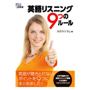 英語リスニング 9つのルール
