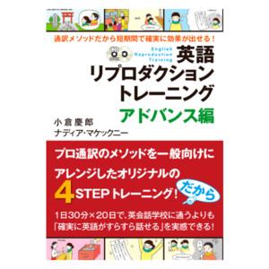 英語リプロダクショントレーニング アドバンス編