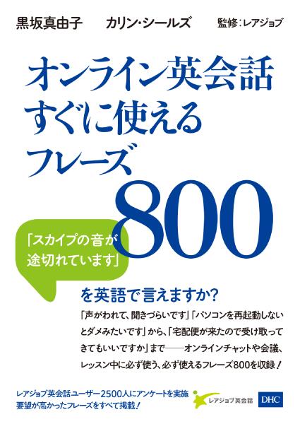 オンライン英会話すぐに使えるフレーズ800