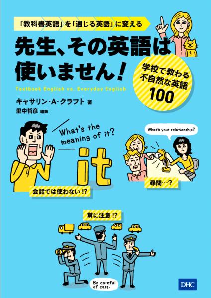 <DHC>先生、その英語は使いません! -学校で教わる不自然な英語100-画像