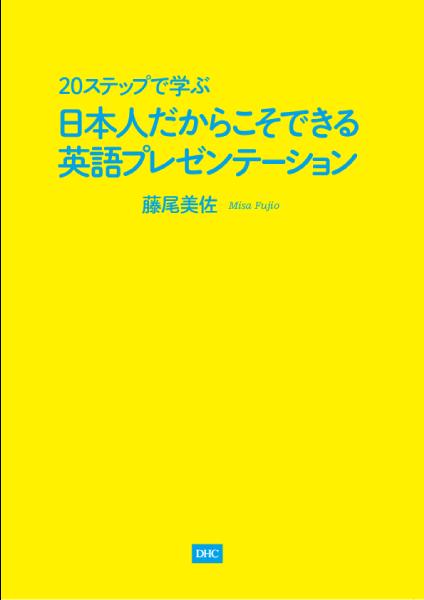 <DHC>20ステップで学ぶ 日本人だからこそできる英語プレゼンテーション画像
