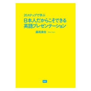 20ステップで学ぶ 日本人だからこそできる英語プレゼンテーション