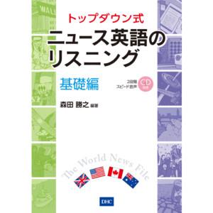 トップダウン式 ニュース英語のリスニング 基礎編