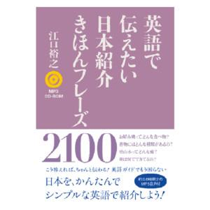 英語で伝えたい 日本紹介きほんフレーズ2100