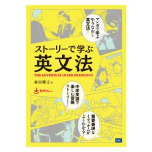 ストーリーで学ぶ英文法