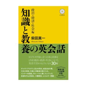 知識と教養の英会話 政治・経済・社会編
