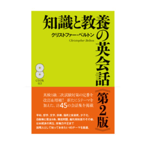 知識と教養の英会話 第2版