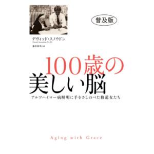 100歳の美しい脳 普及版