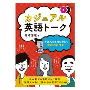 外国人の質問に答えて会話がはずむ! カジュアル英語トーク