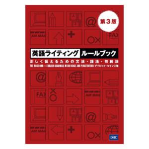 英語ライティングルールブック第3版