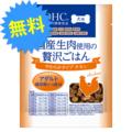 【限定無料請求】犬用 国産生肉使用の贅沢ごはん やわらかタイプ(チキン/アダルト) 無料サンプル