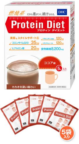 DHCプロティンダイエットココア味【5袋入り】