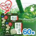 【母の日限定】青汁でキレイ&健康習慣セット(プレゼント付き)