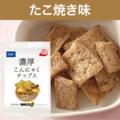 DHC濃厚こんにゃくチップス たこ焼き味【3,000円以上送料無料】