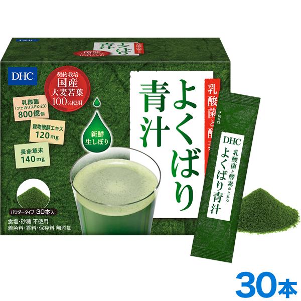 【定期】初回1000円 DHC乳酸菌と酵素がとれる よくばり青汁