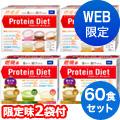 【WEB限定】プロティンダイエット レギュラー味&限定味 4箱セット