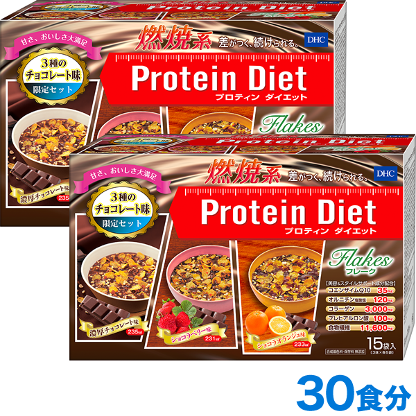 【WEB限定】DHCプロティンダイエット フレーク 3種のチョコレート味限定セット 15袋入 2個セット