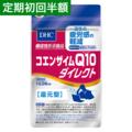 【定期】初回半額 コエンザイムQ10 ダイレクト 30日分[機能性表示食品]